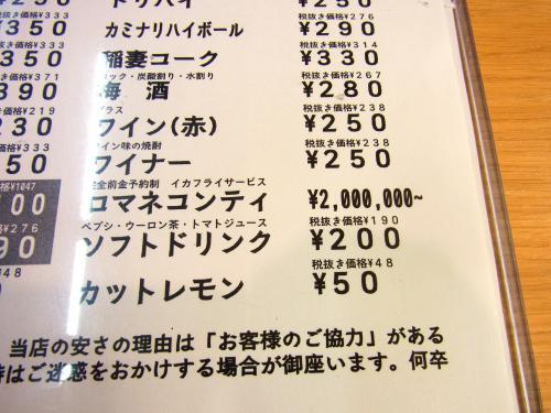 131117-103酒メニュー(S)