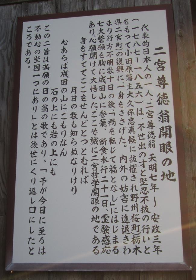 成田山 二宮尊徳翁