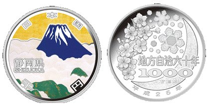 静岡県の記念硬貨 千円銀貨幣が、販売受付開始しました                nw('2013','09','07','00')