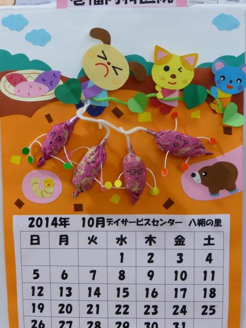 カレンダー 8