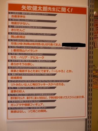 SQ6周年アリオ倉敷矢吹先生質問コーナー(黒消し)