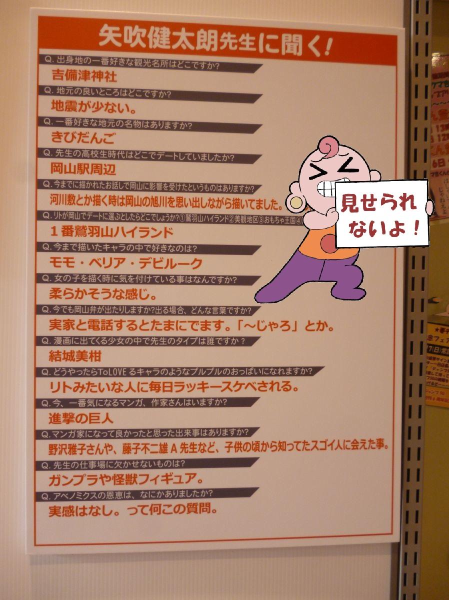 SQ6周年アリオ倉敷矢吹先生質問コーナー(自主規制君)
