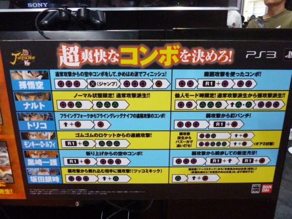 東京ゲームショウ2013バンナム2