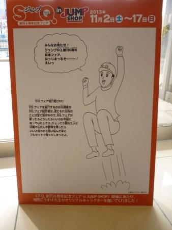 SQ6周年アリオ倉敷紹介君