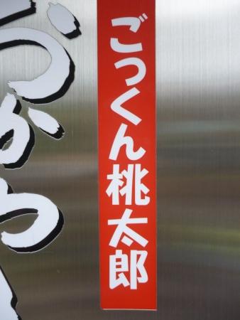 岡山ごっくん桃太郎2
