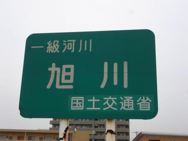 岡山旭川1