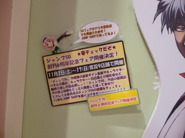 SQ6周年アリオ倉敷12