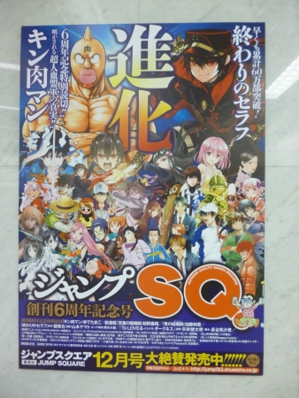 SQ6周年新宿ポスター1