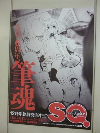 SQ6周年新宿モモポスター