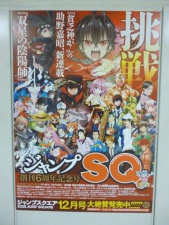 SQ6周年新宿ポスター2