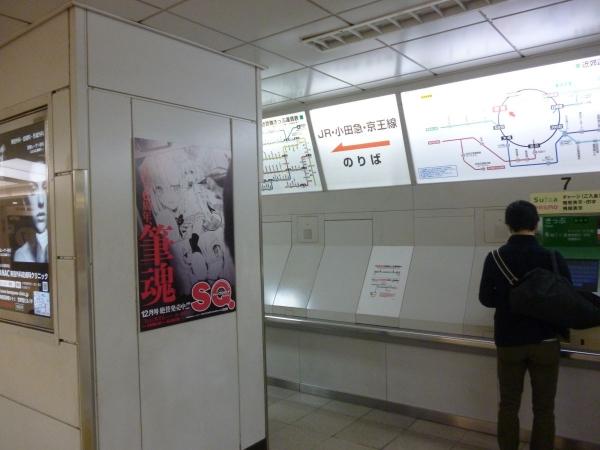 SQ6周年新宿モモポスター2