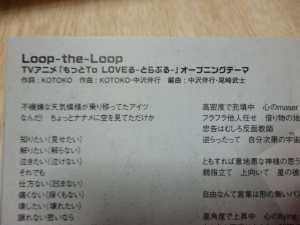 KOTOKOさんアルバム「空中パズル」Loop-the-Loop歌詞