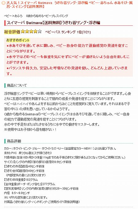 スイマーバ Swimava【送料無料】うきわ首リング・浮き輪