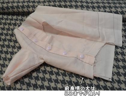 仮縫い第2弾