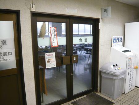 備中県民局食堂