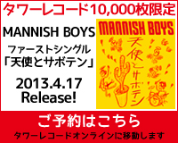 MANNISH BOYS 1st single