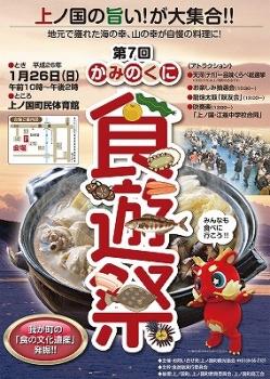 食遊祭2014