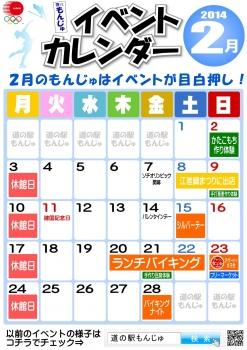 イベントカレンダー1402_01