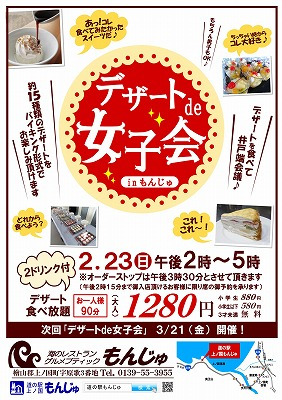 140223デザートde女子会_01