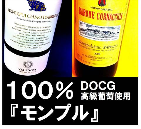 100% DOCG高級葡萄とは?