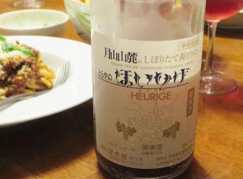 ほいりげワイン