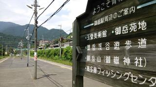 御岳駅に到着