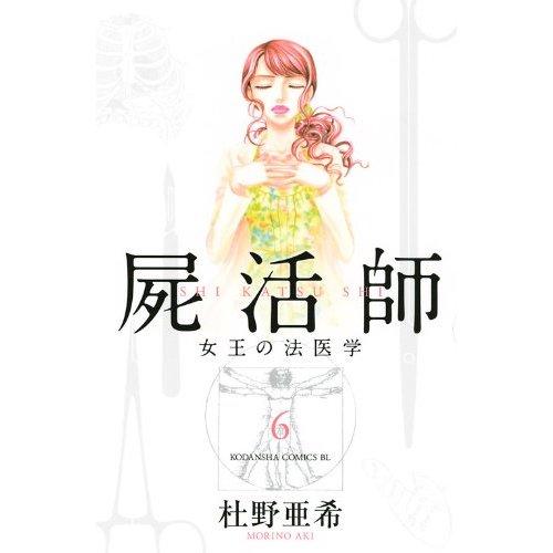 shikatsushi_comics06.jpg