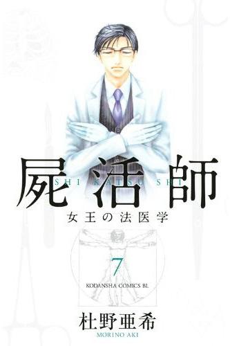 コミックス7巻表1