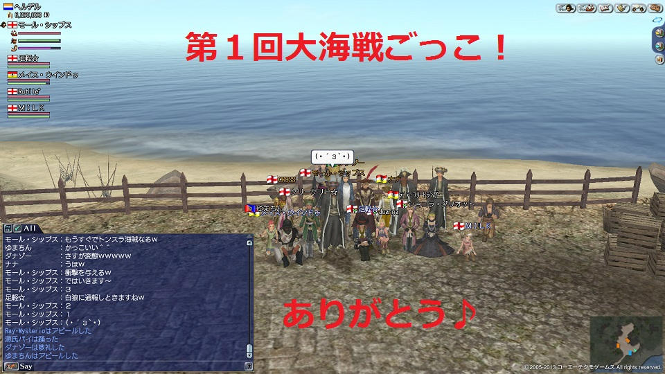 大海戦ごっこ!