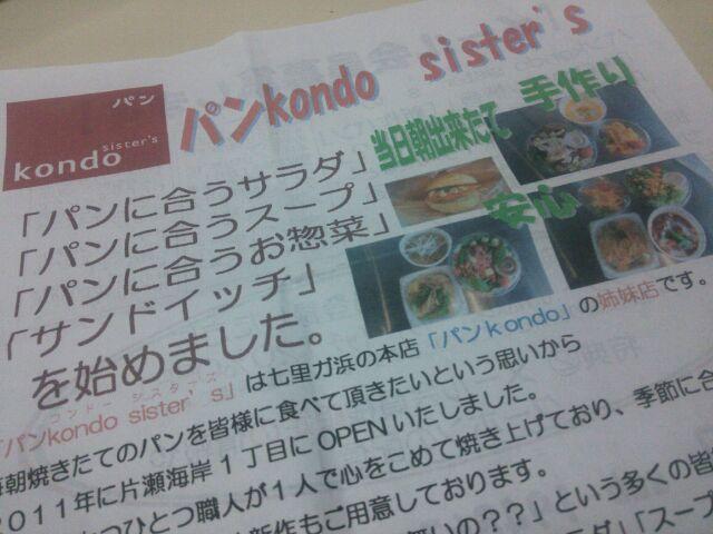 kondo-san 10