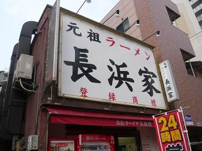 5月25日福岡長浜