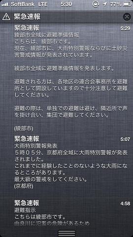 9月15日京都メール
