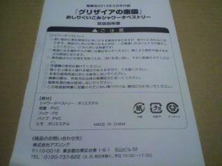 「グリザイアの楽園」榊由美子おしりくいこみシャワータペストリー