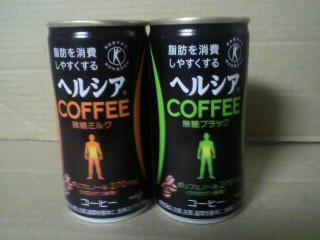 花王「ヘルシアコーヒー 無糖ブラック、微糖ミルク」