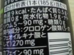 花王「ヘルシアコーヒー 無糖ブラック」