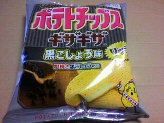 カルビー「ポテトチップス ギザギザ リッチ 黒こしょう味」