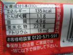 赤城乳業「ガリガリ君リッチ いちごオレ&ゼリー」