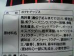 深川油脂工業「ふくしま餃子の会監修 ポテトチップス餃子風味」