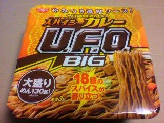 日清食品「日清焼そばUFO スパイシーカレービッグ」