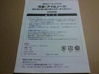 「天色*アイルノーツ」ぷにぷにおっぱい シャワータペストリー