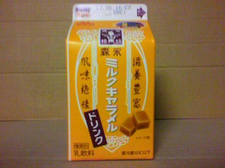 森永飲料「ミルクキャラメルドリンク」