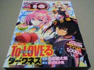 ジャンプSQ(スクエア)19 Vol.08
