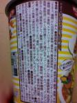 日清食品「チキンラーメンビッグカップ 夏カレートマト風味」