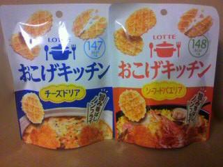 <チーズドリア><シーフードパエリア>