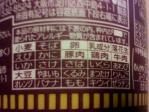 日清食品「カップヌードル ガーリックカルビ ビッグ」