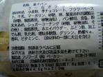 フジフーズ(株)ベーカリー「う~なぎチョコパン」