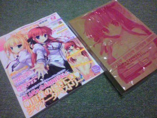 電撃姫2013年9月号