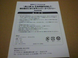 「ALIA's CARNIVAL!」明日葉のにぎにぎシャワータペストリー