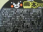 エースコック「くまモンの熊本ラーメンだモン!」