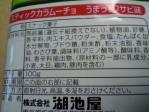 湖池屋(コイケヤ)「カラムーチョ うまっ!ワサビ味」